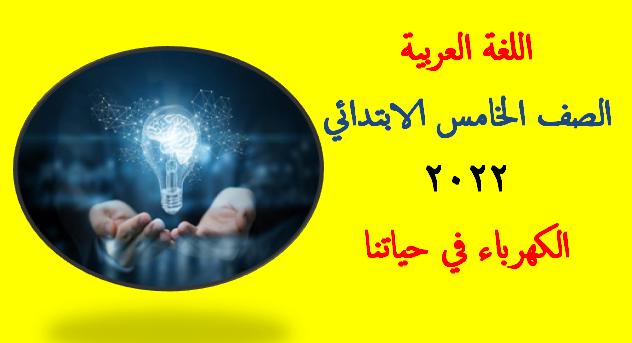 الكهرباء في حياتنا للصف الخامس الابتدائي 2022