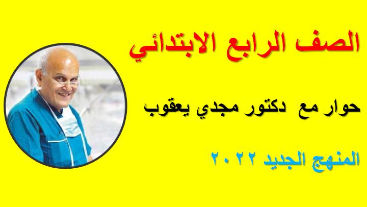 حوار مع الدكتور مجدي يعقوب للصف الرابع الابتدائي