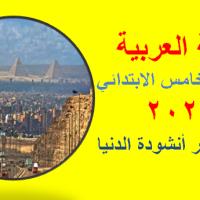 مصر يا أنشودة الدنيا للصف الخامس الابتدائي 2022