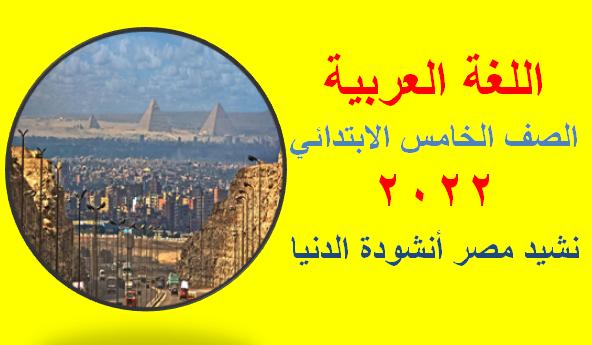 نشيد مصر يا أنشودة الدنيا للشاعر محمود حسن إسماعيل