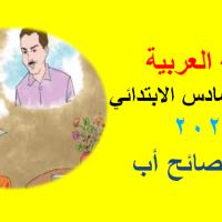 نص نصائح أب (قرآن كريم) للصف السادس الابتدائي 2022 (قرآن كريم)