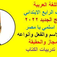 نشيد اسلمي يا مصر للصف الرابع الابتدائي المنهج الجديد 2022
